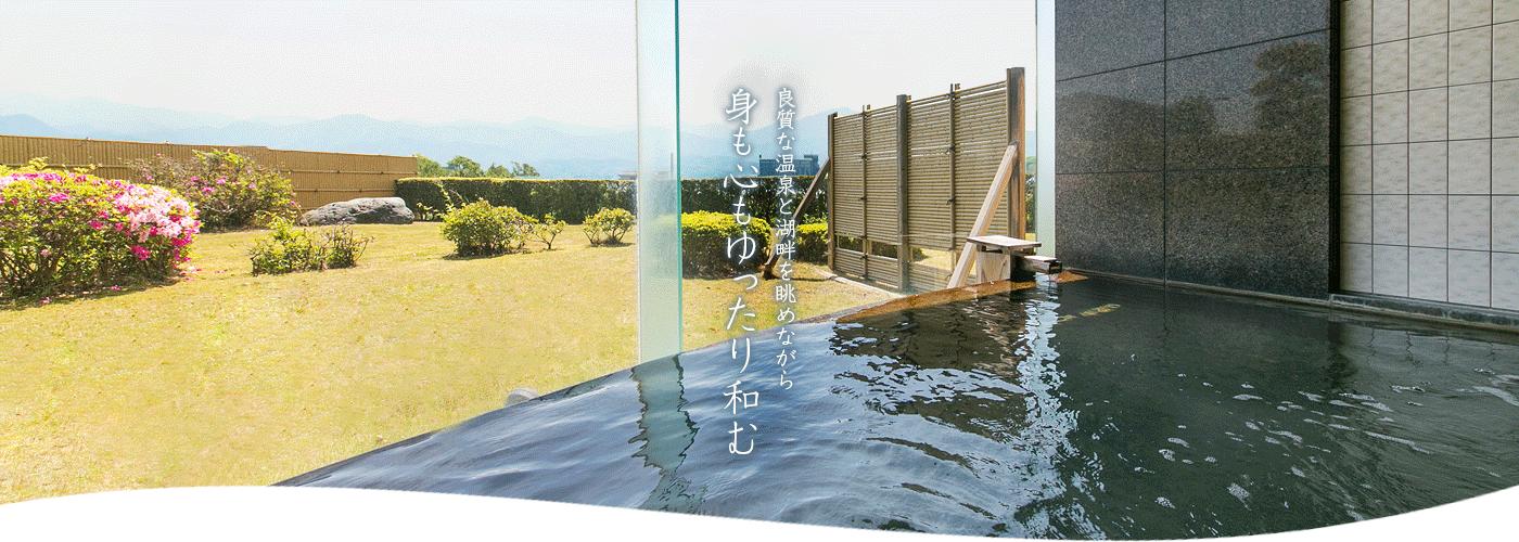 良質な温泉と湖畔を眺めながら身も心もゆったり和む
